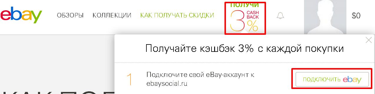 Как заработать на ebaysocial роял квест как заработать деньги