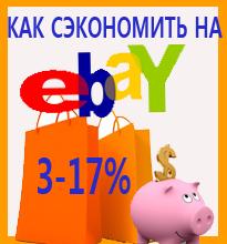Как сэкономить на EBAY 3-17%