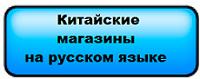 Китайские интернет магазины на русском
